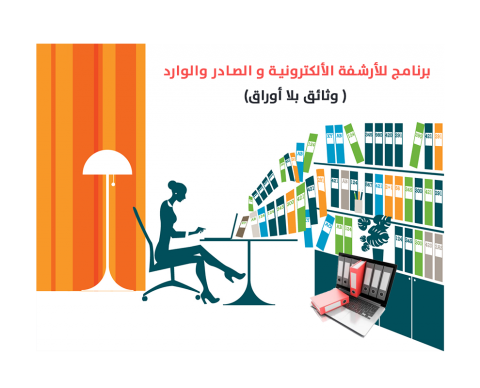 برنامج للأرشفة الالكترونية والصادر والوارد
