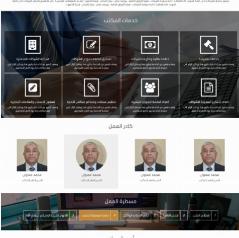 موقع مكتب العماوي ومشاركوه
