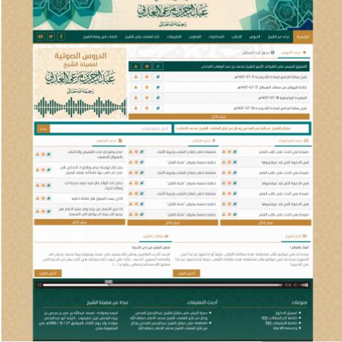 موقع فضيلة الشيخ عبد الرحمن العدني