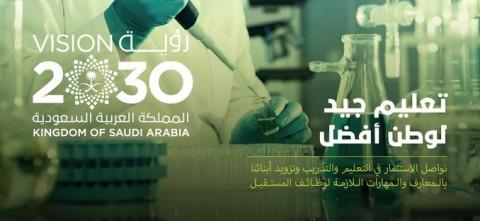 استعرض معنا كيف سيكون التعليم في السعودية سنة 2030