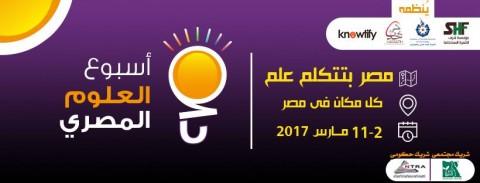 تقرير صحفي: أسبوع العلوم المصري في القاهرة .. مصر بتتكلم علم