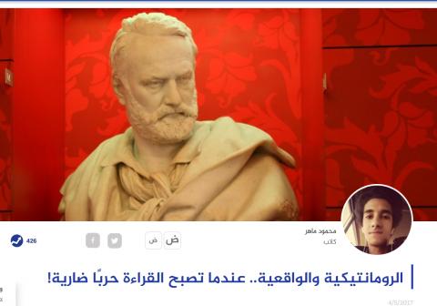 """مقالي في """"مدوّنات الجزيرة"""" عن القراءة .."""