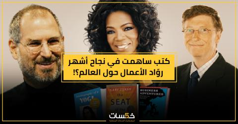 مقالي في مدونة خمسـات:  كيف ساهمت هذه الكتب في نجاح أشهر رواد الأعمال حول العالم؟!