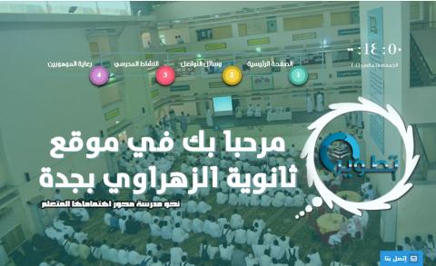 تصميم وبرمجة موقع مدرسي كامل