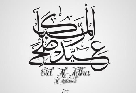 تصميم مخطوطة calligraphy لعيد الاضحى المبارك