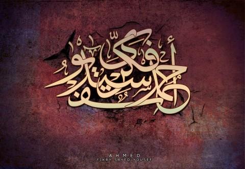 تصميم اسم calligraphy خط الثلث