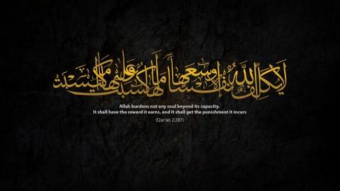 تصميم مخطوطة calligraphy لاية قرءانية