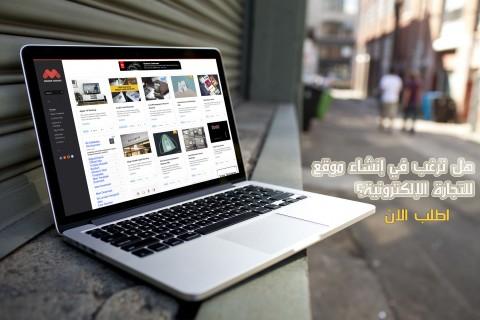 إدارة المواقع والمتاجر وصفحات التواصل الاجتماعي