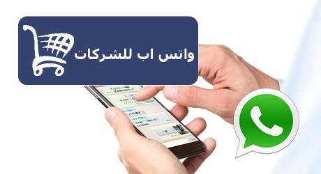 خدمة رسائل الواتس اب