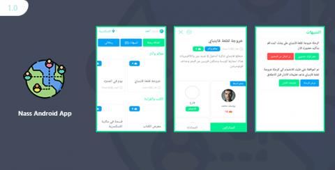 تطبيق ناس للتواصل الاجتماعي - اندرويد