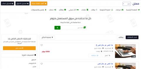 معلن - سكربت اعلانات مبوبة PHP