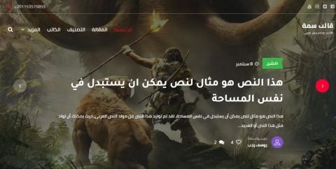 سمة | قالب وردبريس عربي للمدونات والمجلات