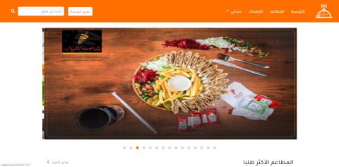 موقع وجباتي لطلبات الطعام