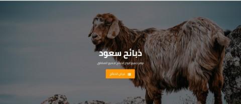 ذبائح سعود