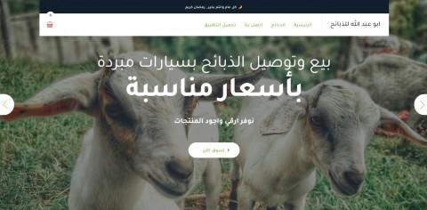 ابو عبد الله | موقع للذبائح