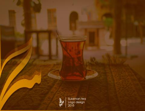 شعارات شاي سليمان Sulaiman tea Logo design