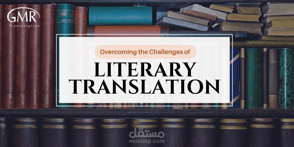 ترجمة أدبية