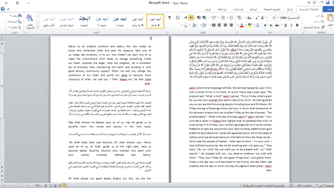 Religious Translation