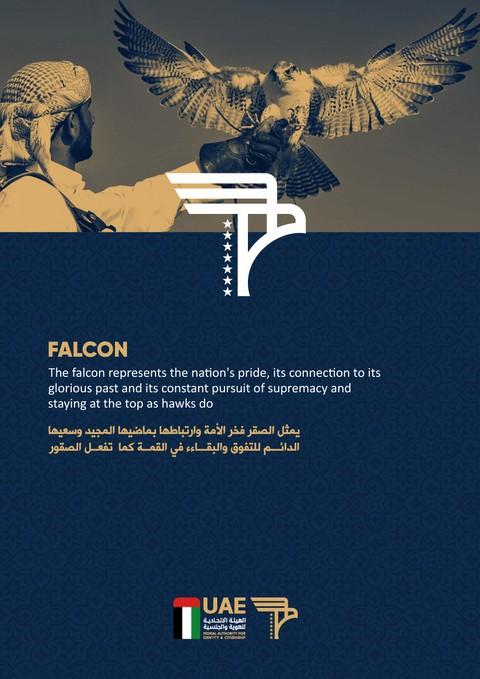 تصميم هوية بصرية، الهيئة الاتحادية للهوية والجنسية