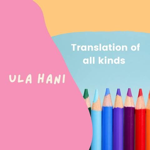 الترجمة بكافة أنواعها