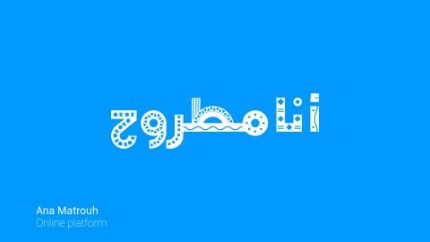 شعار كتابي باللغة العربية لحركة ثقافية مجتمعية