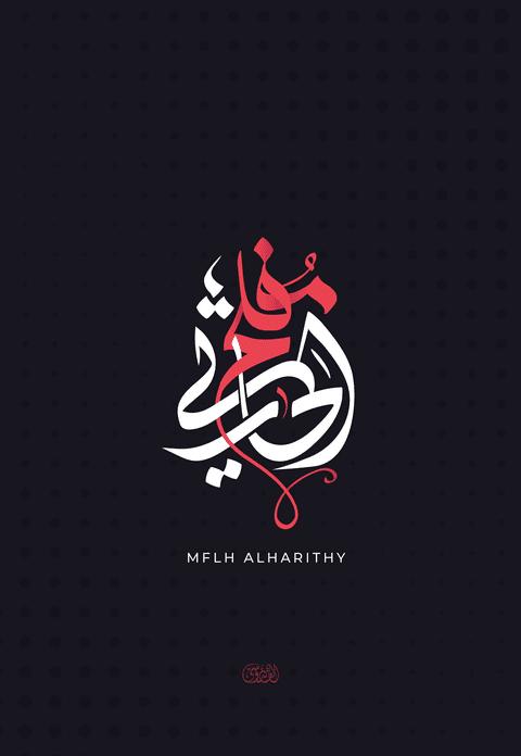 """شعار بالخط العربي """"مفلح الحارثي """""""