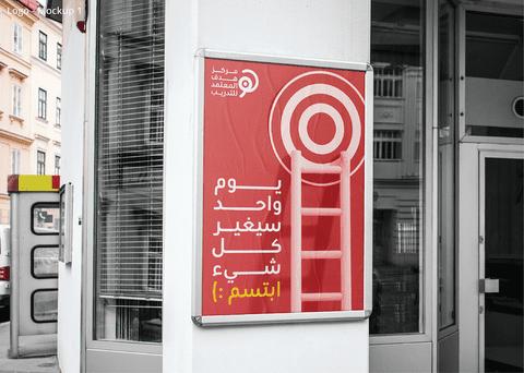 Hadaf Center - Logo Design