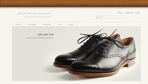 متجر الكتروني لمعرض احذية
