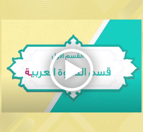 """المكتب التعاوني للدعوة والارشاد """"موشن جرافيك"""""""