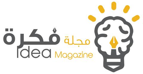 مجلة فكرة