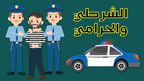 فيديو مخصص لأغنية اطفال (الشرطي و الحرامي)