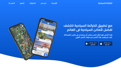 تصميم وبرمجة صفحة هبوط لتطبيق