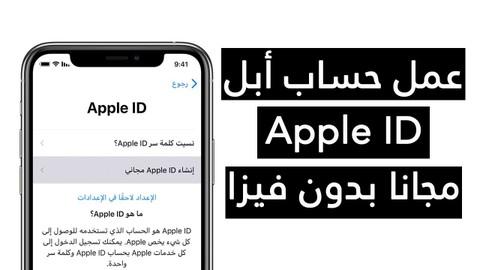 شرح تقني: طريقة فتح حساب Apple ID