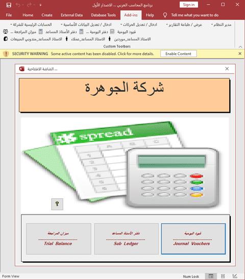 برنامج المحاسب العربي .. تصميم وبرمجة سامح درغام ... مصمم بأكسيس