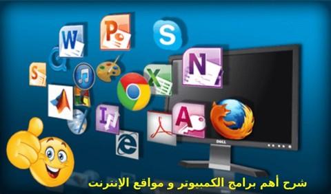 عمل شروحات فيديو.. { شرح أهم برامج الكمبيوتر و مواقع الإنترنت } ... شرح سامح درغام