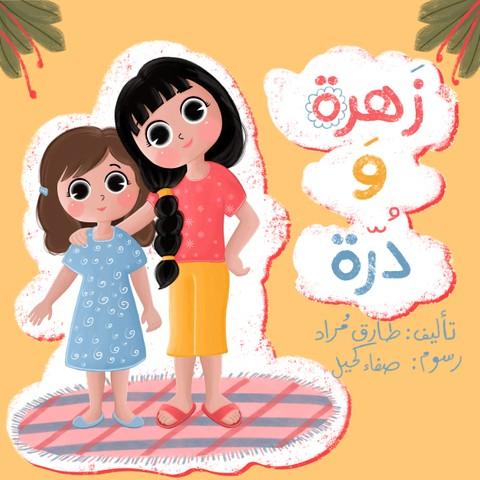غلاف قصة اطفال