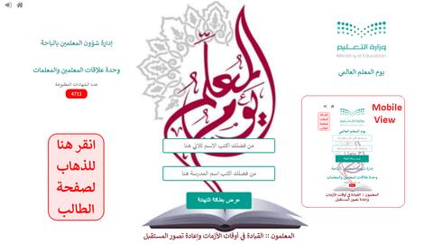 تصميم وبرمجة صفحة طباعة شهادات شكر وتقدير بمناسبة اليوم المعلم