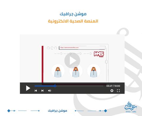فيديو موشن جرافيك المنصة الصحية الإلكترونية