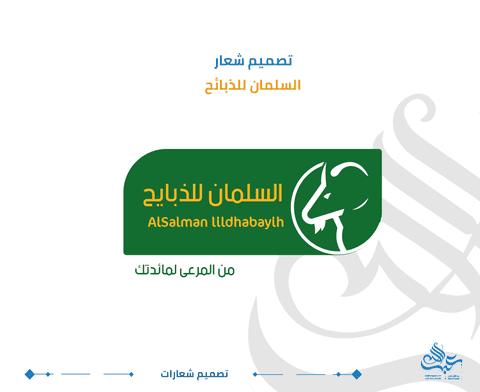 تصميم شعار السلمان للذبائح