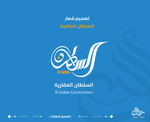 تصميم شعار السلطان العقارية