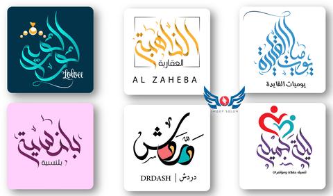 Arabic Calligraphy Logos | شعارات بالخط العربي