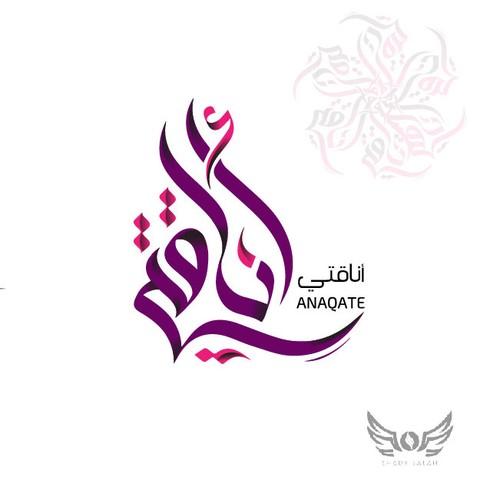 تصميم شعار (لوجو ) وبروفايل متجر الكتروني