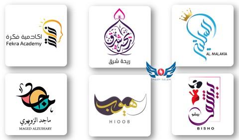 Arabic Unique Logos | شعارات عربية مميزة