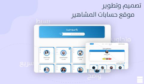 تصميم وتطوير موقع حسابات المشاهير مع لوحة تحكم