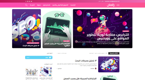 مدونة عربية