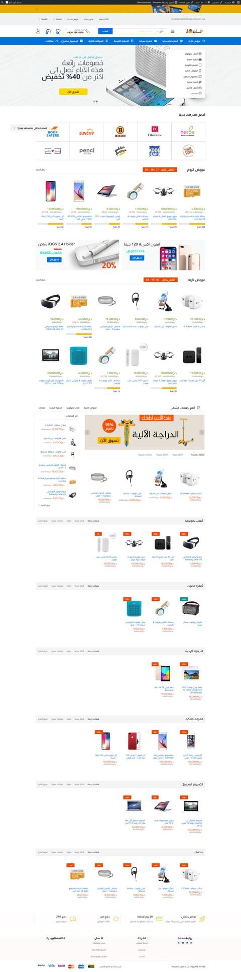 متجر الكتروني -عربي
