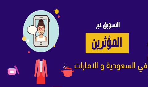 سوق لمنتجك او شركتك مع اهم المؤثريين في السعودية والامارات .