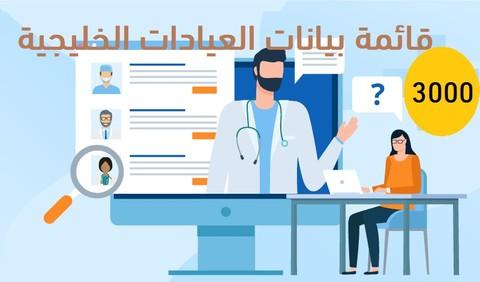 جمع بيانات اكثر من 3000 عيادة طبية في الخليج العربي مع ارقام الهاتف .