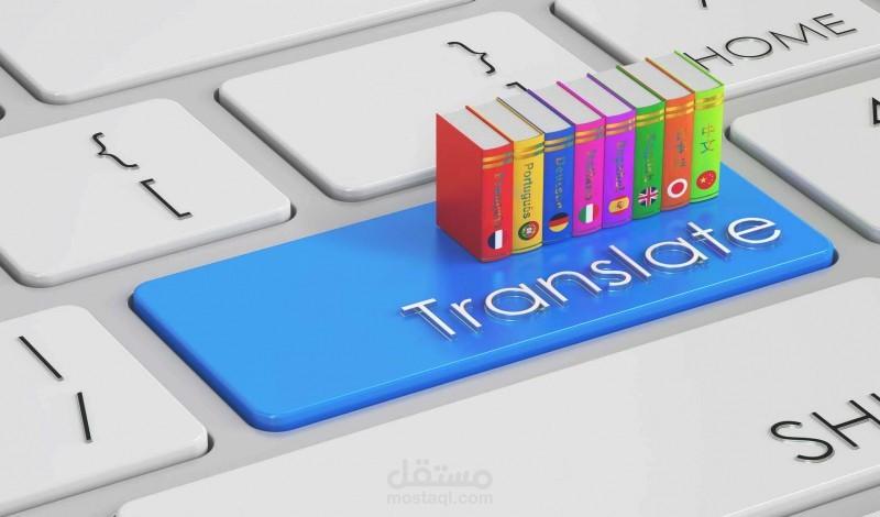 ترجمة تقارير مالية لبرنامج SAP المحاسبي