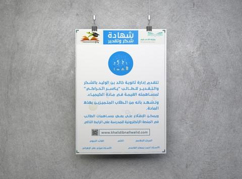 تصاميم شهادات / أوراق رسمية
